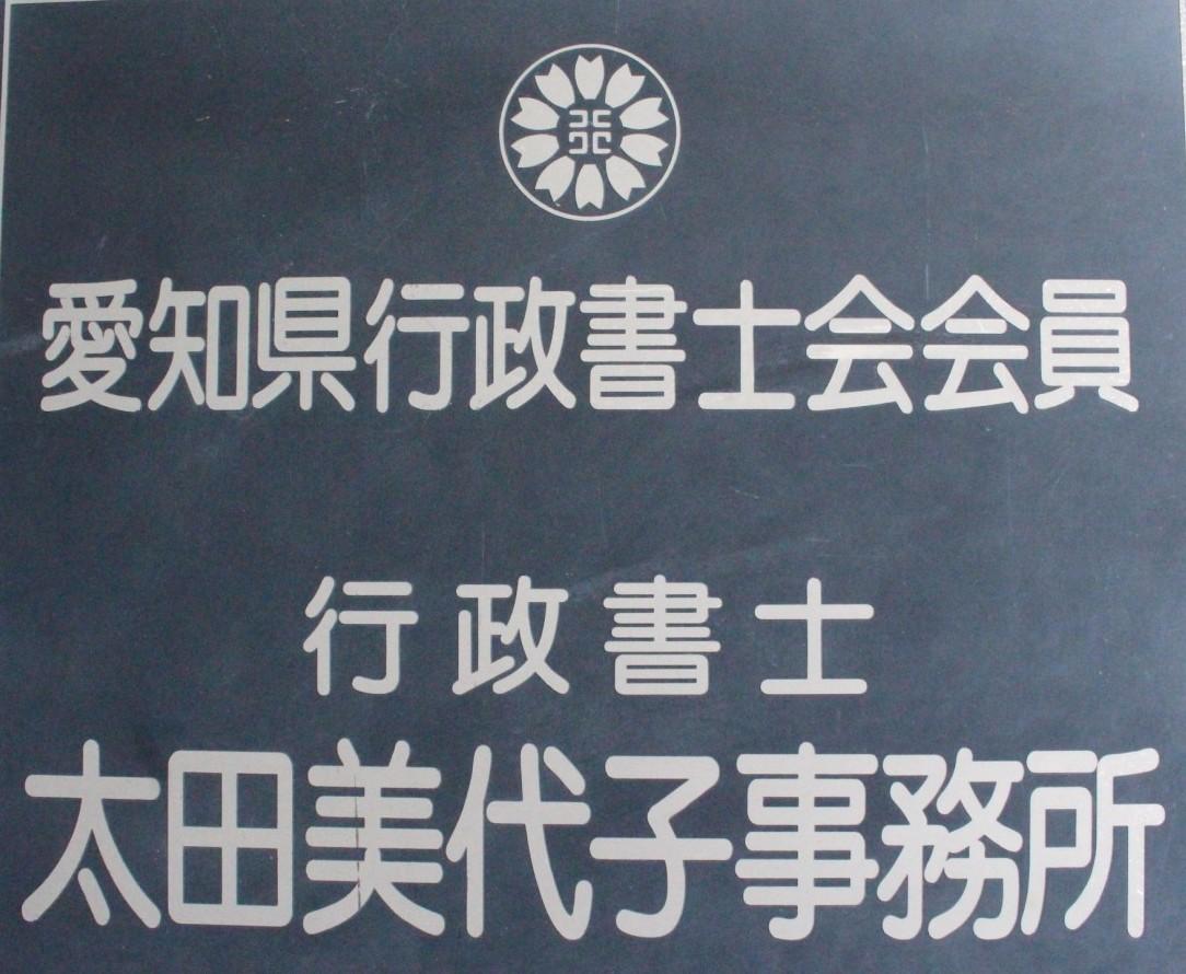 行政書士太田美代子事務所