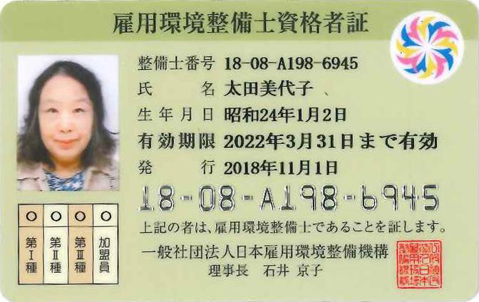 雇用環境整備士資格者証_02