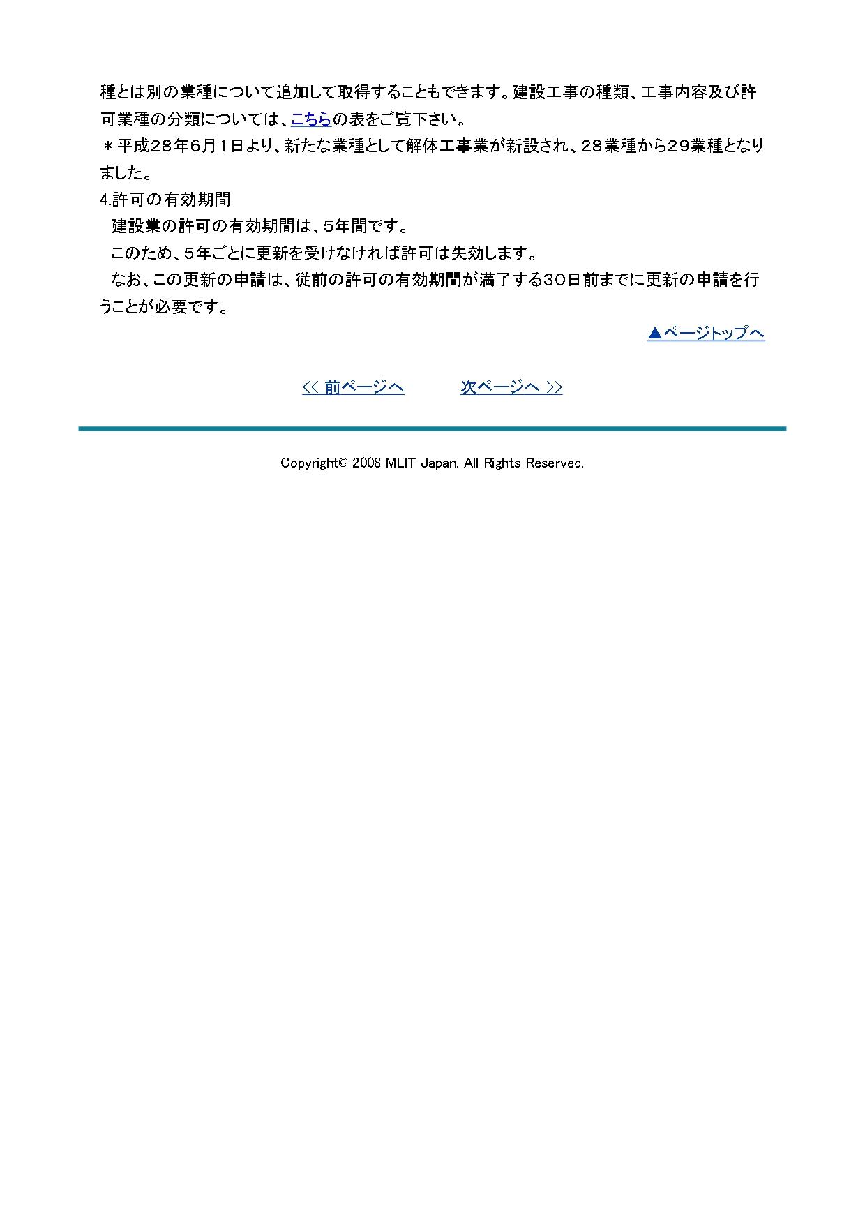 蟒コ險ュ讌ュ險ア蜿ッ縺ォ縺、縺・※_page-0003