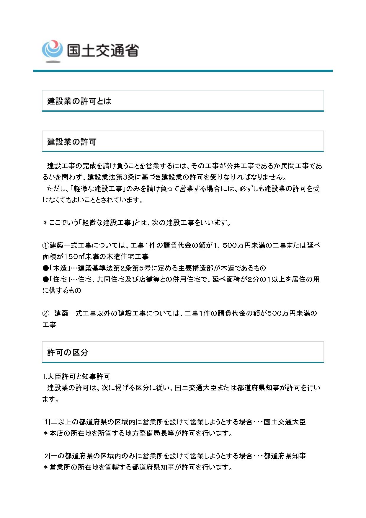 蟒コ險ュ讌ュ險ア蜿ッ縺ォ縺、縺・※_page-0001