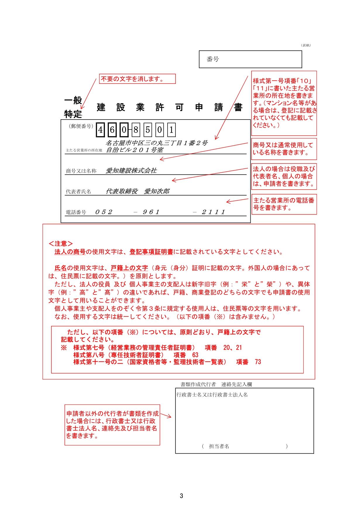 建設業許可申請書_page-0001